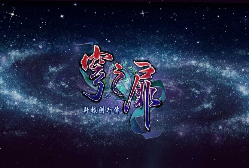 Xuan-Yuan Sword - The Gate of Firmament Repack-Games