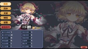 Touhou Blooming Chaos 2 Free Download Repack-Games